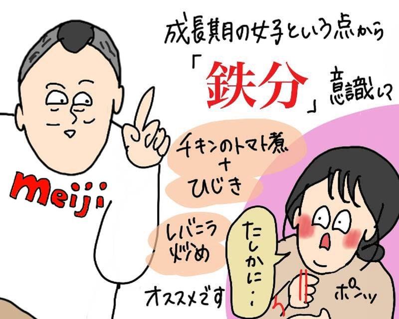 【画像】ドキ子さんに鉄分を意識したメニューをすすめる森さん