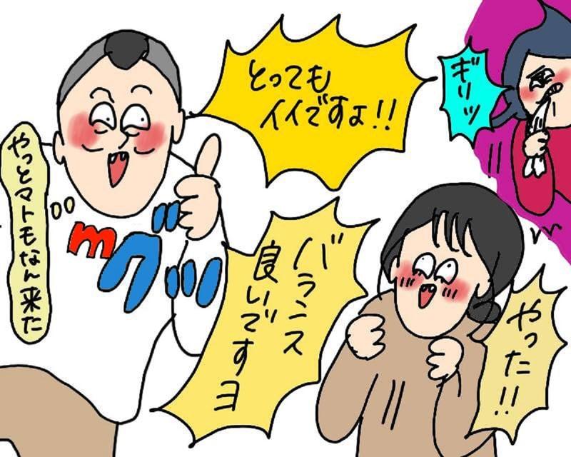 【画像】ドキ子さんを褒める森さんとひっそり羨むオギャ子さん