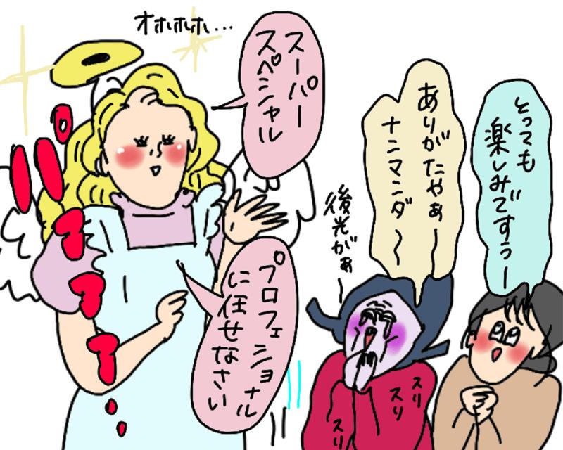 【画像】女神のようなプロフェッショナルを心待ちにするオギャ子さんとドキ子さん
