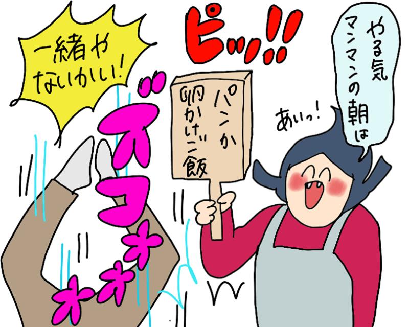 【画像】パンか卵かけご飯の札を上げるオギャ子さんとズッコケる森さん