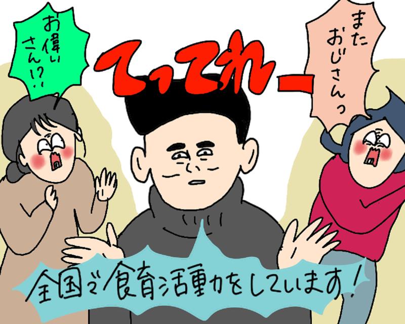 【画像】全国で食育活動をしているという小野田さんの登場