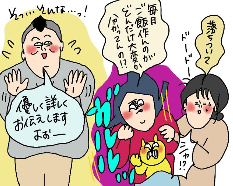 【画像】威嚇するオギャ子さんをなだめるドキ子さんとタジタジな森さん